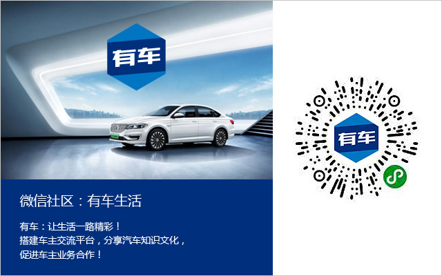 官方微信社區:有車生活