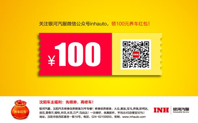 沈阳车主福利:免费领100元养车红包!公众号:inhauto